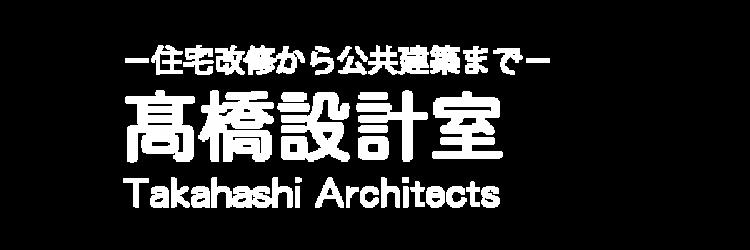 髙橋設計室